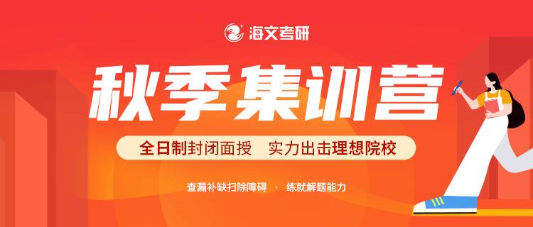 海文考研2021秋季集训营