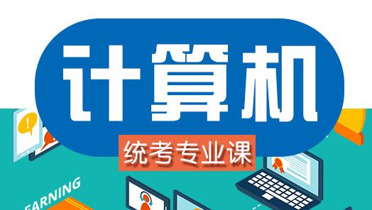 【计算机】2022届考研专业课标准套装课程