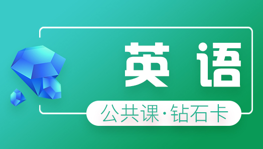 【英语二】2022在线公共课钻石卡