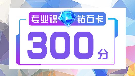 2022考研专业课300分加强钻石卡 (加20课时)