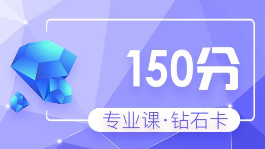 2022考研专业课150分加强钻石卡 (加20课时)