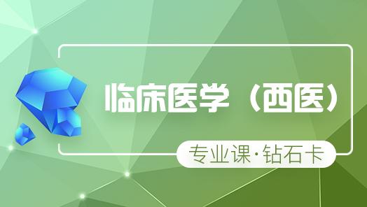 【临床医学(西医)】2022线上ATST钻石卡