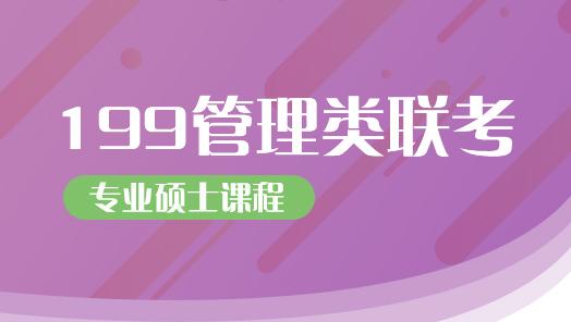 【199管理类联考】2022届标准课程套装