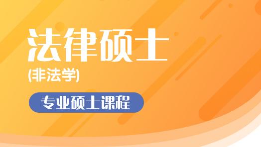【法律硕士(非法学)】2022届考研标准课程套装