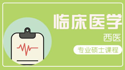 【临床医学(西医)】2022届考研辅导