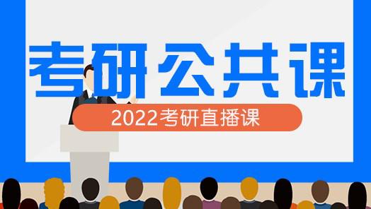 【政治+英语一+数学三】2022考研超级直播课
