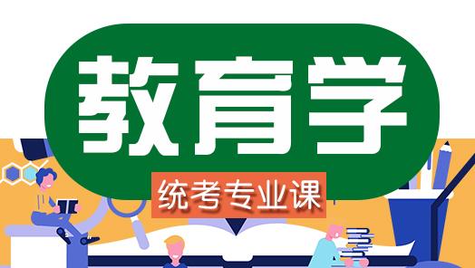 【教育学】2022届考研专业课标准套装课程