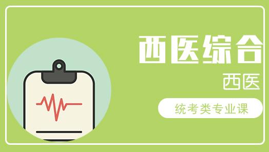 西医综合2022届考研标准课程套装