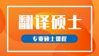 2022考研【翻译硕士】专业课课程
