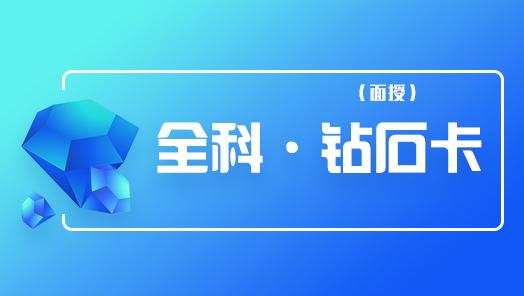 2022全科钻石卡(面授)