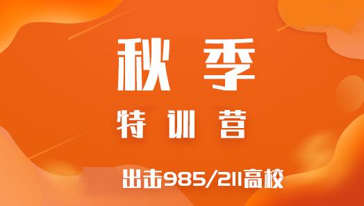 2022考研秋季封闭特训营(复试班)