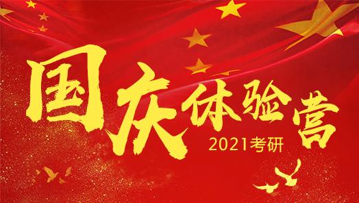 2022考国庆超级特训体验营(含考数学)