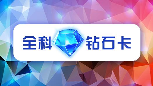 2022届考研在线ATST全科钻石卡(旗舰版)