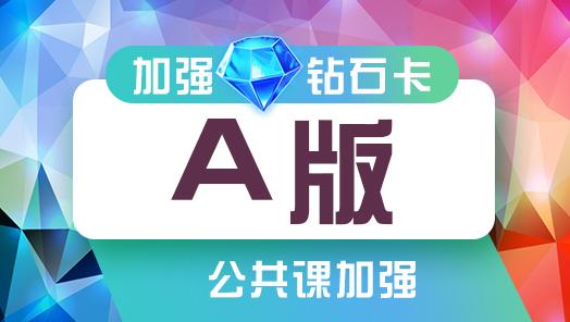 2022届考研在线ATST加强钻石卡A版