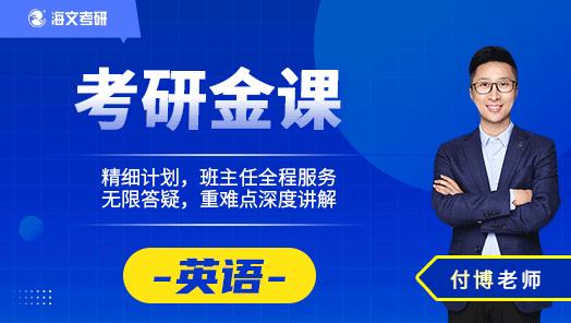 【英语二】2022届考研金课套装(特惠)