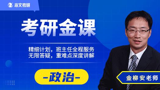 【政治】2022届考研金课套装(特惠)
